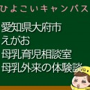 愛知県大府市桶谷式えがお母乳育児相談室の母乳外来、母乳相談室口コミ