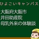 大阪府大阪市井田助産院の母乳外来、母乳相談室口コミ