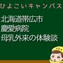 北海道帯広市慶愛病院の母乳外来、母乳相談室口コミ