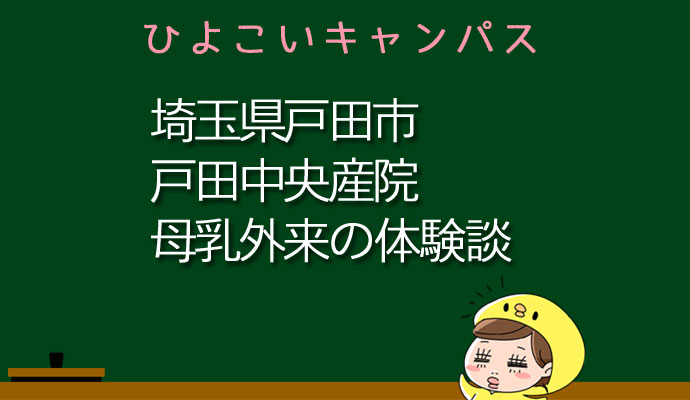 埼玉県戸田市戸田中央産院の母乳外来、母乳相談室口コミ