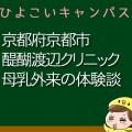 京都府京都市醍醐渡辺クリニックの母乳外来、母乳相談室口コミ