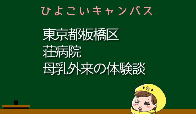 東京都板橋区荘病院の母乳外来、母乳相談室口コミ