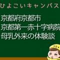 京都府京都市京都第一赤十字病院の母乳外来、母乳相談室口コミ