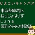 東京都練馬区ねりじょはうすLunaの母乳外来、母乳相談室口コミ