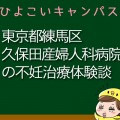 東京都練馬区久保田産婦人科病院の不妊治療、不妊外来口コミ