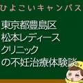 東京都豊島区松本レディースクリニックの不妊治療、不妊外来口コミ