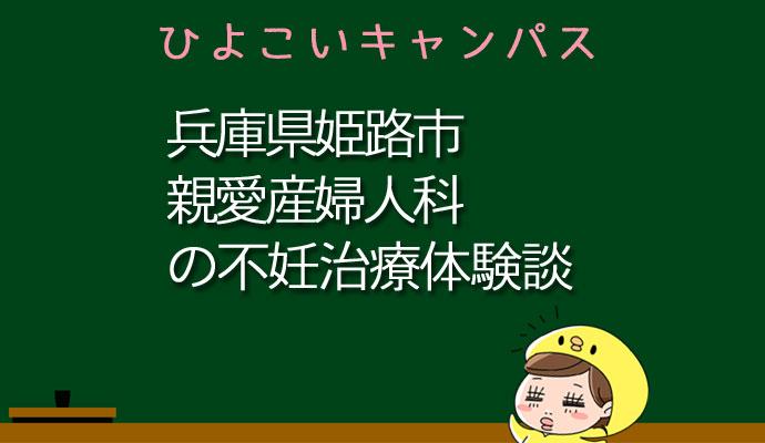 兵庫県姫路市親愛産婦人科の不妊治療、不妊外来口コミ