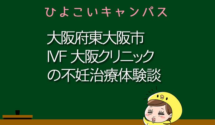 大阪府東大阪市IVF大阪クリニック