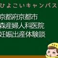 京都府京都市森産婦人科医院の産婦人科での妊娠出産口コミ