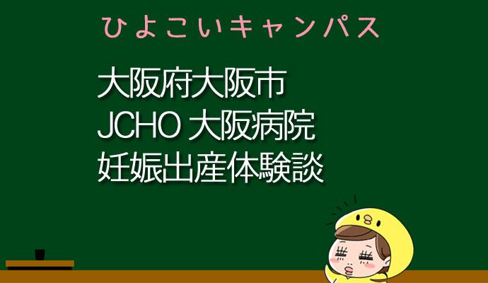 大阪府大阪市JCHO大阪病院の産婦人科での妊娠出産口コミ