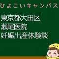 東京都大田区瀬尾医院の産婦人科での妊娠出産口コミ