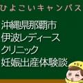 沖縄県那覇市伊波レディースクリニックの産婦人科での妊娠出産口コミ