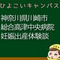 神奈川県川崎市総合高津中央病院の産婦人科での妊娠出産口コミ