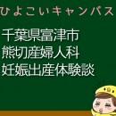 千葉県富津市熊切産婦人科の産婦人科での妊娠出産口コミ