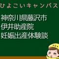 神奈川県藤沢市伊井助産院の産婦人科での妊娠出産口コミ