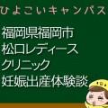 福岡県福岡市松口レディースクリニックの産婦人科での妊娠出産口コミ