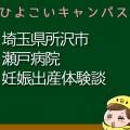 埼玉県所沢市瀬戸病院の産婦人科での妊娠出産口コミ