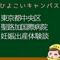 東京都中央区聖路加国際病院の産婦人科での妊娠出産口コミ