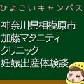 神奈川県相模原市加藤マタニティクリニックの産婦人科での妊娠出産口コミ