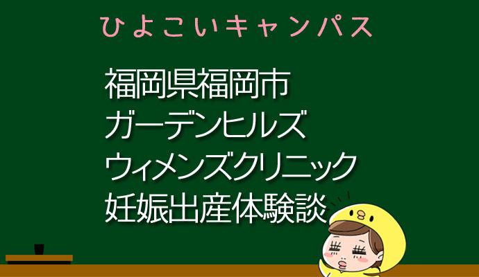 福岡県福岡市ガーデンヒルズウィメンズクリニックの産婦人科での妊娠出産口コミ