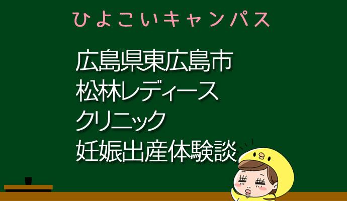 広島県東広島市松林レディースクリニックの産婦人科での妊娠出産口コミ