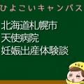 北海道札幌市天使病院の産婦人科での妊娠出産口コミ