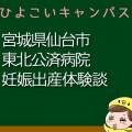 宮城県仙台市東北公済病院の産婦人科での妊娠出産口コミ