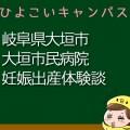 岐阜県大垣市大垣市民病院の産婦人科での妊娠出産口コミ