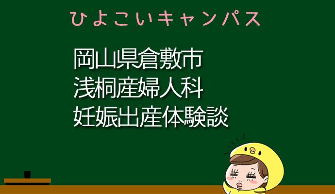 岡山県倉敷市浅桐産婦人科の産婦人科での妊娠出産口コミ