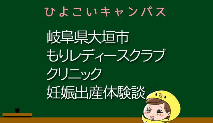岐阜県大垣市もりレディースクラブクリニックの産婦人科での妊娠出産口コミ