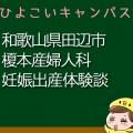 和歌山県田辺市榎本産婦人科の産婦人科での妊娠出産口コミ
