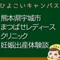 熊本県宇城市まつばせレディースクリニックの産婦人科での妊娠出産口コミ