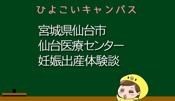 宮城県仙台市仙台医療センターの産婦人科での妊娠出産口コミ
