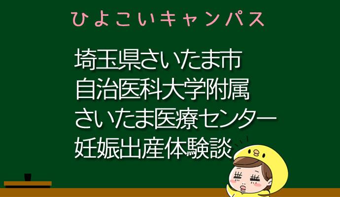 埼玉県さいたま市自治医科大学附属さいたま医療センターの産婦人科での妊娠出産口コミ