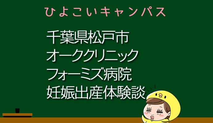 千葉県松戸市オーククリニックフォーミズ病院の産婦人科での妊娠出産口コミ