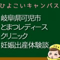 岐阜県可児市とまつレディースクリニックの産婦人科での妊娠出産口コミ