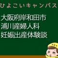 大阪府岸和田市浦川産婦人科の産婦人科での妊娠出産口コミ