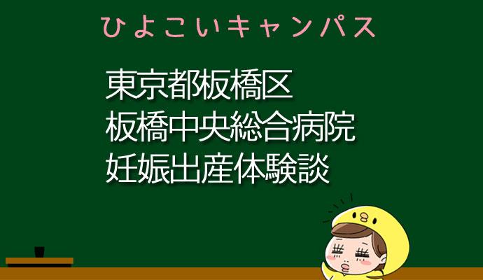 東京都板橋区板橋中央総合病院の産婦人科での妊娠出産口コミ
