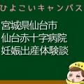 宮城県仙台市仙台赤十字病院の産婦人科での妊娠出産口コミ