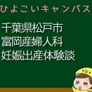 千葉県松戸市富岡産婦人科の産婦人科での妊娠出産口コミ