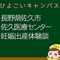 長野県佐久市佐久医療センターの産婦人科での妊娠出産口コミ