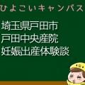 埼玉県戸田市戸田中央産院の産婦人科での妊娠出産口コミ
