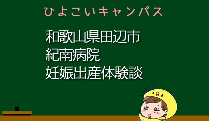 和歌山県田辺市紀南病院の産婦人科での妊娠出産口コミ