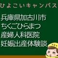 兵庫県加古川市ちくごひらまつ産婦人科医院の産婦人科での妊娠出産口コミ