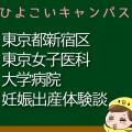 東京都新宿区東京女子医科大学病院の産婦人科での妊娠出産口コミ