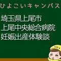 埼玉県上尾市の産婦人科での妊娠出産口コミ