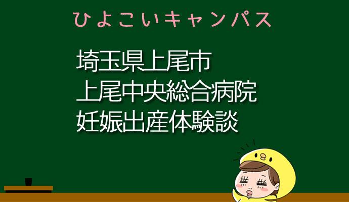埼玉県上尾市上尾中央総合病院の産婦人科での妊娠出産口コミ