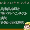 兵庫県神戸市神戸アドベンチスト病院の産婦人科での妊娠出産口コミ