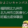福岡県北九州市北九州市立医療センターの産婦人科での妊娠出産口コミ
