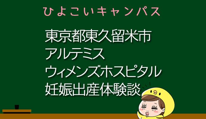 東京都東久留米市アルテミスウィメンズホスピタルの産婦人科での妊娠出産口コミ